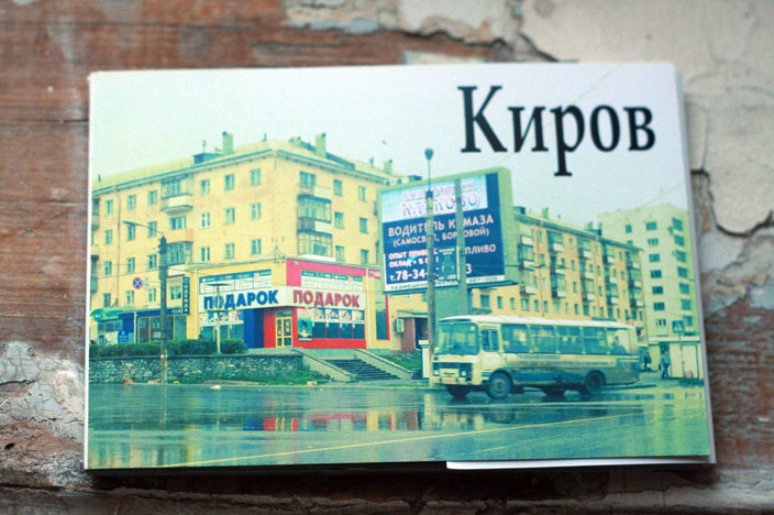 Set of postcards with views of Kirov