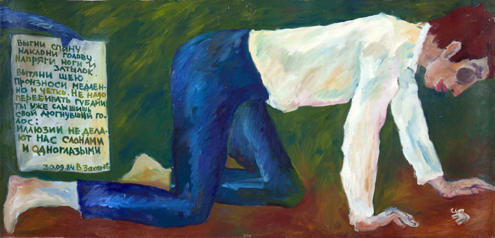 Self-Portrait (Arch your back)