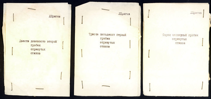 Сoffins of the regected poetry №№ 44, 292, 351